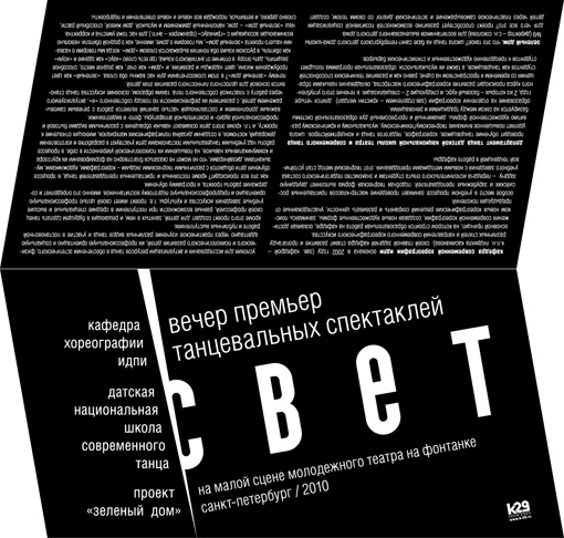 Дизайн буклета