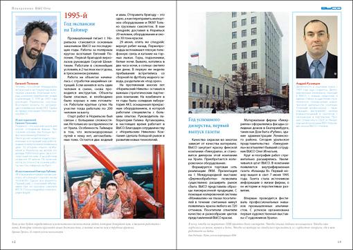 Журнал «Высо 20 лет»