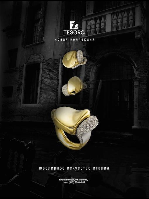 Реклама Tesoro