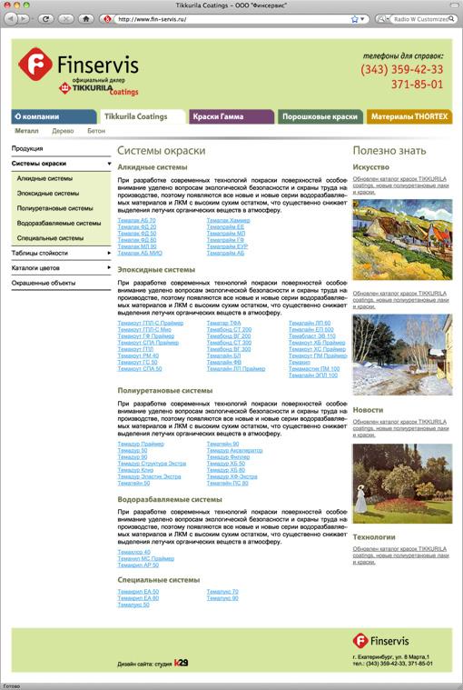 Дизайн сайта http://fin-servis.ru/