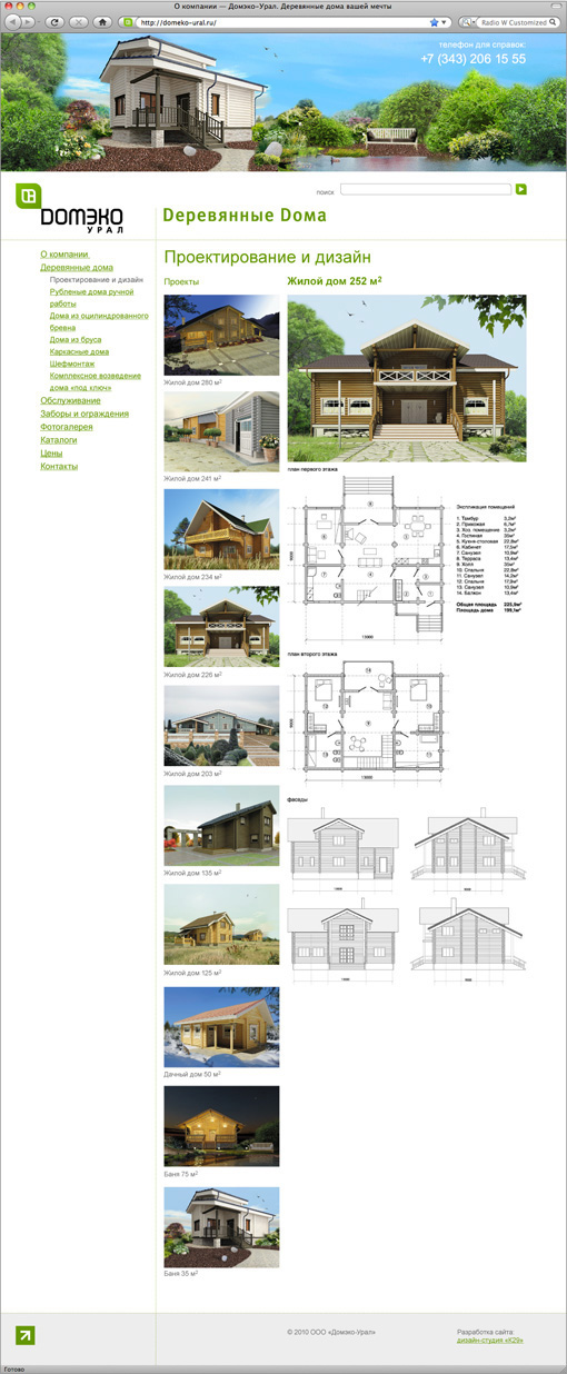Дизайн сайта http://domeko-ural.ru/