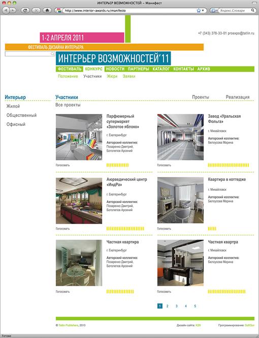 Дизайн сайта http://interior-awards.ru/