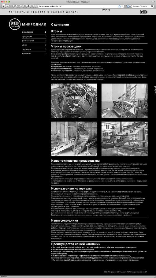 Дизайн сайта http://www.mikrodial.ru/