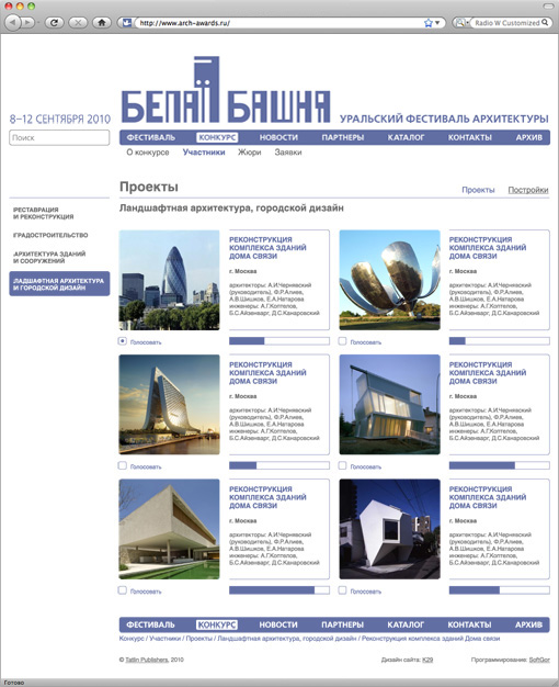 Дизайн сайта http://www.arch-awards.ru/