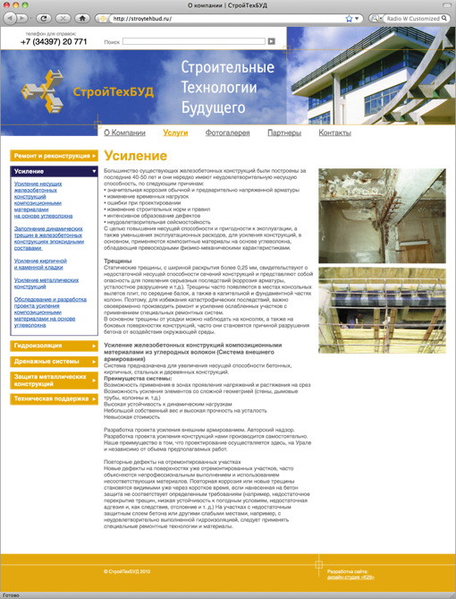 Дизайн сайта http://stroytehbud.ru/